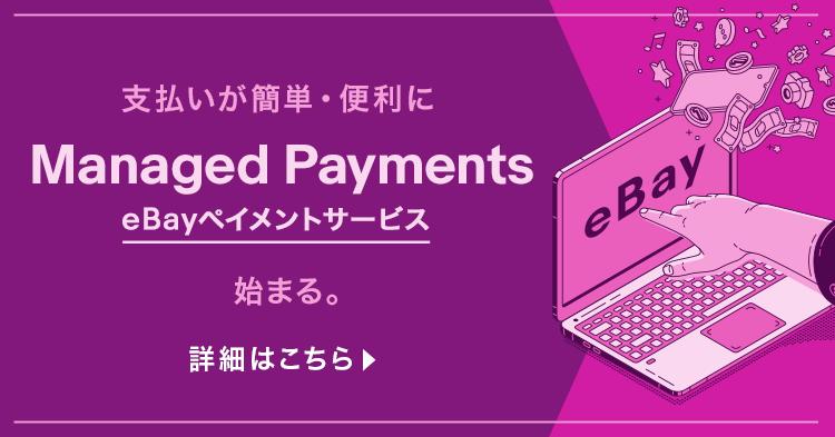 支払いが簡単・便利にManaged Payment eBayペイメントサービス始まる。詳細はこちら