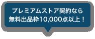 プレミアムストア契約なら無料出品枠10000点以上!