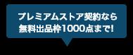 プレミアムストア契約なら無料出品枠1000点まで!